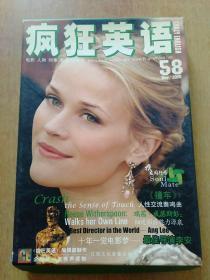 疯狂英语VOL.58(2006.5)【1书2碟1外盒 良言:梯子需要逐级攀登 日积月累·必为我用】