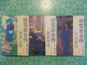 胡雪岩全传:灯火楼台、萧瑟洋场、烟消云散三册合售