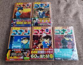 名探侦コナン 第58,59,60,61,65卷 合售