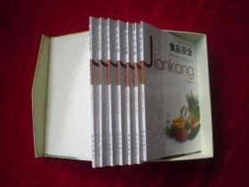 全民健康行动丛书:婴幼儿保健、青少年保健、青壮年保健、中年保健、老年保健、食品安全、药品安全(全7册)