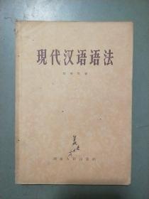现代汉语语法 (1957年1版1印)