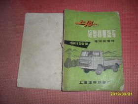 (SH130型)上海轻型载重汽车使用说明书 (有毛语录)
