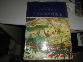 陆地卫星影像 -中国地学分析图集