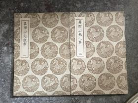 民国26年:真西山先生集 全二册  H