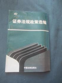 证券法规政策选编