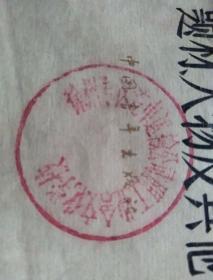 ﹤铅字本>题材、人物及其他<唐弢、林默涵等著,封皮有'徐州专区汽车运输公司工司业余文化学校﹥