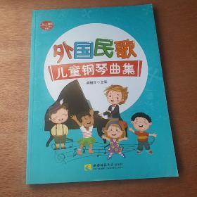 外国民歌儿童钢琴曲集