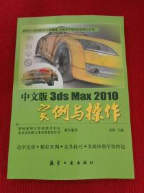 中文版3ds Max 2010 实例与操作