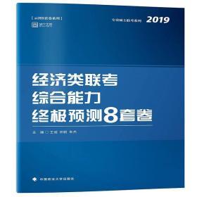 经济类联考综合能力终极预测8套卷