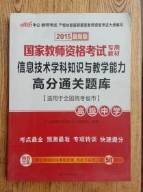 中公版2015国家教师资格考试专用教材:信息技术学科知识与教学能力高分通关题库·高级中学(新版)