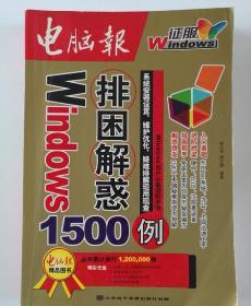 Windows排困解惑1500例