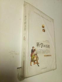 世界经典智慧丛书 科学的历程