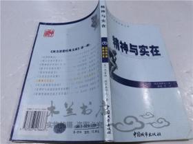精神与实在 (俄罗斯)别尔嘉耶夫 中国城市出版社 2002年1月 大32开平装