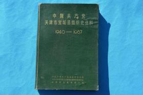 宝坻县组织史资料1940-1987