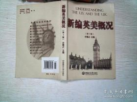 新编英美概况第3版 许鲁之   中国海洋 9787810679770