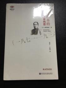 近代日本的国家构想:1871-1936(未开封)