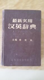 最新实用汉英辞典 作者 : 梁实秋