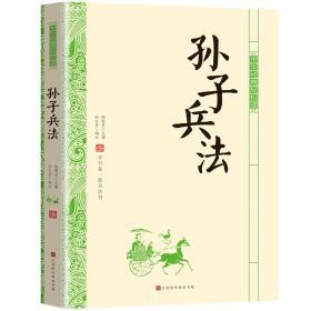 XN-JW中华经典轻松读:孙子兵法