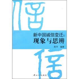 新中国诚信变迁:现象与思辨