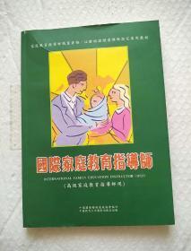 国际家庭教育指导师(高级家庭教育指导师用)