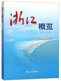 浙江概览(2018年版)