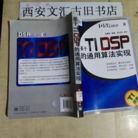 DSP应用大观:基于TIDSP的通用算法实现