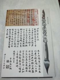 问鲁迅汉字何罪(第2版)