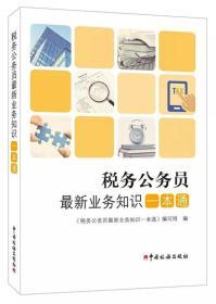 税务公务员最新业务知识一本通 专著 《税务公务员最新业务知识一本通》