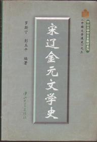 宋辽金元文学史 罗斯宁彭玉平 中山大学出版社 9787306013064