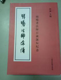 明旸法师年谱
