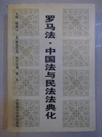 罗马法·中国法与民法法典典化