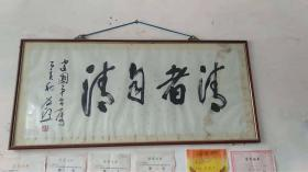 李道熙四尺书法作品