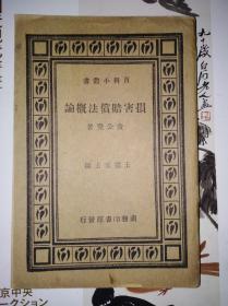 百科小丛书:损害赔偿法概论