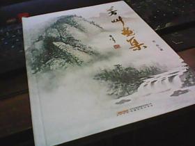 芳草画集 (芳草签名本)