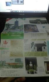 江苏之旅系列导游图之四 常州旅游图