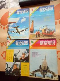 航空知识1980年第1、2、3、4