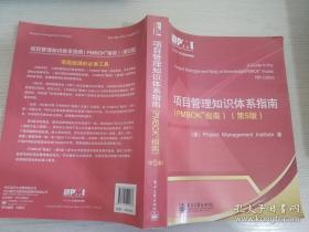 项目管理知识体系指南:PMBOK指南【实物拍图 品相自鉴】