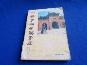 中国寺庙宫观导游