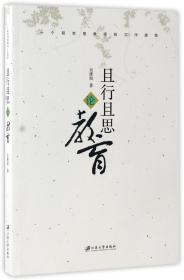 且行且思论教育 吴维煊 江苏大学出版社 9787568403689