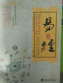 中华自然国学丛书:易经