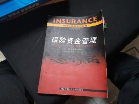 21世纪保险系列教材:保险资金管理