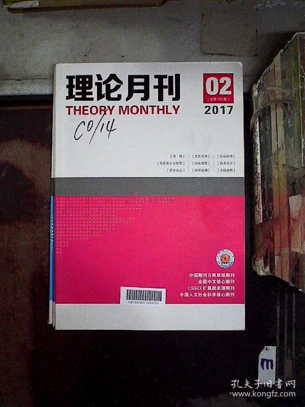 理论月刊 2017 2