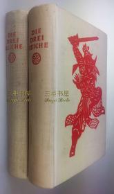【买一赠一】1940年初版《三国志》【赠送1951年2印】/ 三国志演义/ 三国演义/Franz Kuhn 译/德语译本,德文/木版画插图24幅/Die Drei Reiche: San Kwo Tschi
