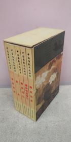 中国廉政理论(共五卷)