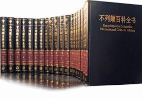 不列颠百科全书(国际中文版)(修订版)(套装共20卷)(共两箱)