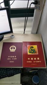 中国邮票2001