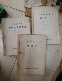 中医刊授教材中药学、中医学基础概论、医古文9册合售