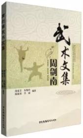 周剑南武术文集