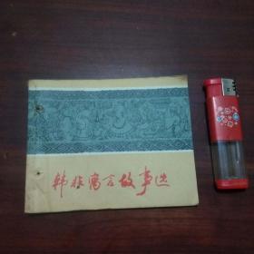 连环画:韩非寓言故事选(1974年初版初印)