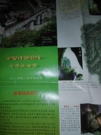 金温铁路沿线交通旅游图